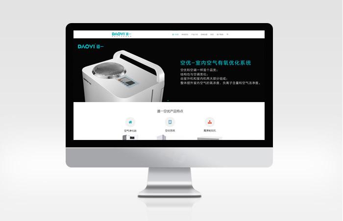 道一空优网站设计