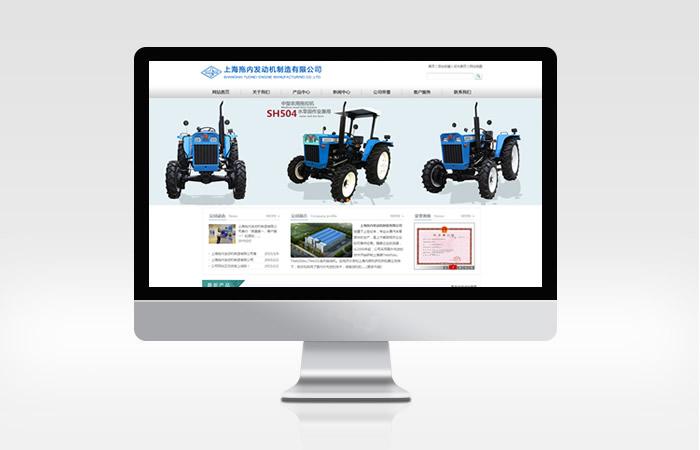 上海拖内发动机制造有限公司网站设计