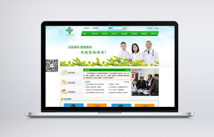 力泉体检中心网站设计