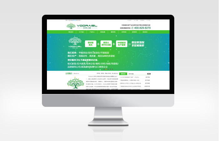 世界之树-无甲醛多层板网站设计