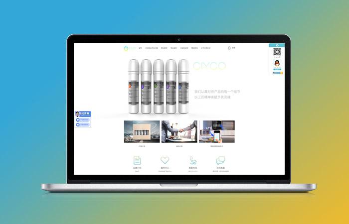 名颂科技网站设计
