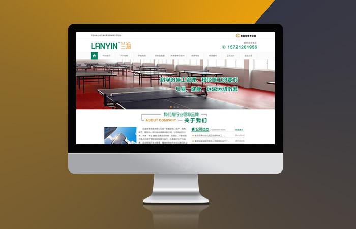 兰瀛体育网站设计